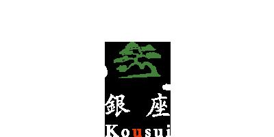 GINZA Kousui